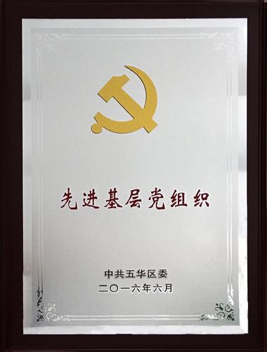 先进基层党组织
