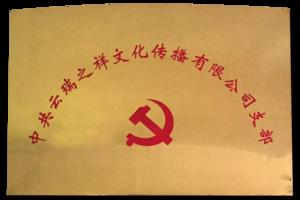 中共云瑞之祥党支部