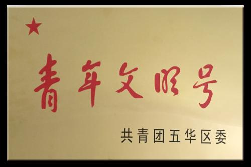 昆明市五华区青年文明号