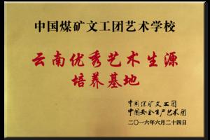 中国煤矿文工团艺术学校云南优秀艺术生源培养基地