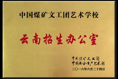 中国煤矿文工团艺术学校云南招生办公室