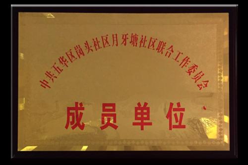 中共五华区岗头社区月牙塘社区联合工作委员会成员单位